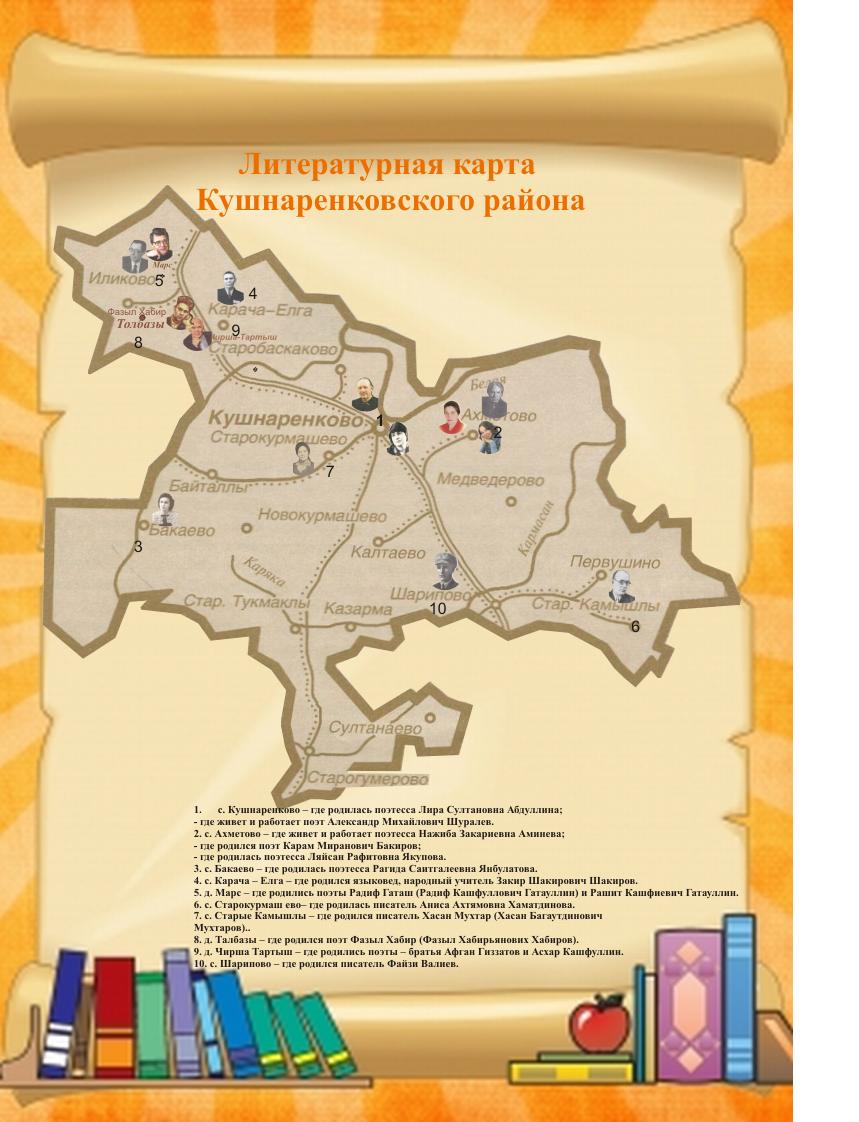 Праздник земли в россии